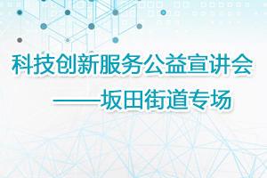 科技创新服务公益宣讲会-坂田街道专场