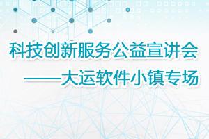 科技创新服务公益宣讲会-大运软件小镇专场