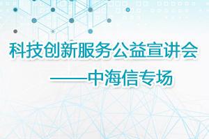 科技创新服务公益宣讲会-中海信专场