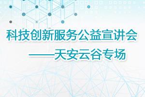 科技创新服务公益宣讲会-天安云谷专场