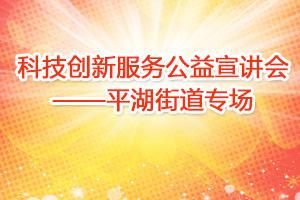 科技创新服务公益宣讲会-平湖街道专场