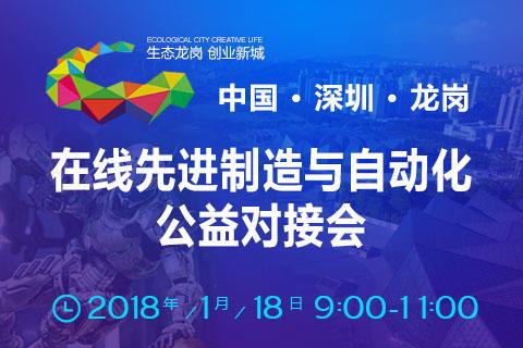 广东深圳(龙岗)在线先进制造与自动化公益对接会