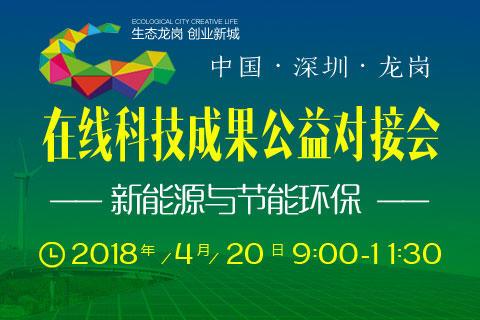 广东深圳(龙岗)新能源与节能环保在线科技成果公益对接会
