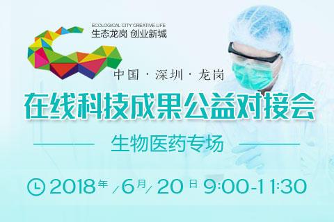 广东深圳(龙岗)生物医药在线公益对接会