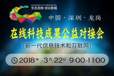 广东深圳(龙岗)新一代信息博彩国际网址大全和互联网在线公益对接会