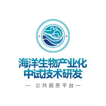 海洋生物產業化中試技術研發公共服務平臺