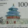 北京印花税咨询中心
