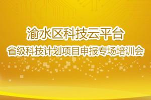 渝水区科技云平台省级科技计划项目申报专场培训会