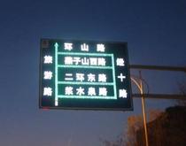 一种电子信息标识牌的固定装置