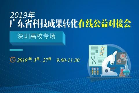 2019年广东省科技成果转化在线公益对接会——深圳高校专场