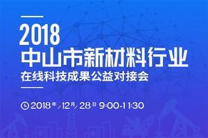 2018年中山市新材料行业在线科技成果公益对接会