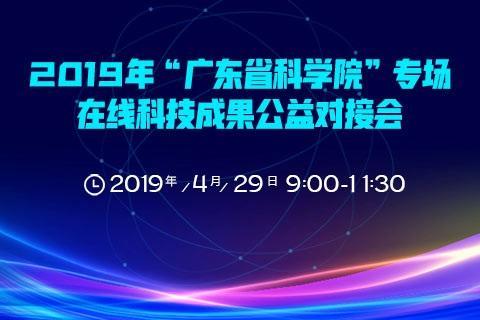 """2019年""""廣東省科學院""""專場在線科技成果公益對接會"""