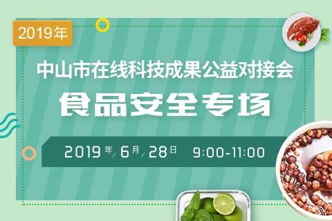 2019年中山市在线科技成果公益?#36234;?#20250;——食品安全专场
