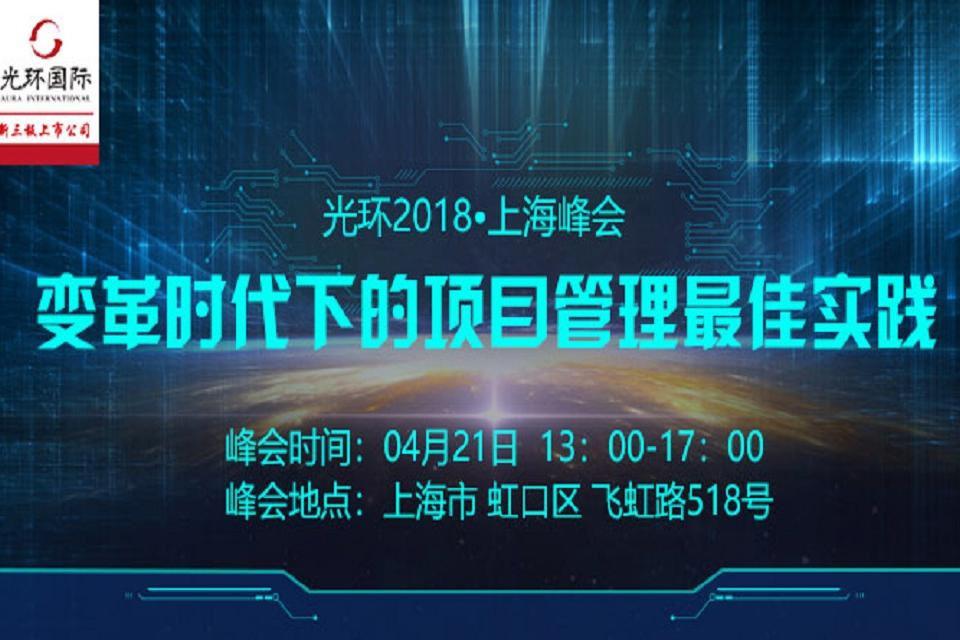 上海2018《变革时代下的项目管理最佳实践》大型论坛