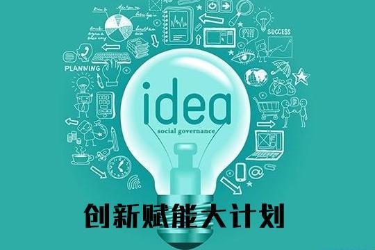 创新赋能大计划——思想的格局三期