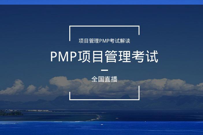 光环国际PMP项目管理考试—每周四晚千人在线直播解读