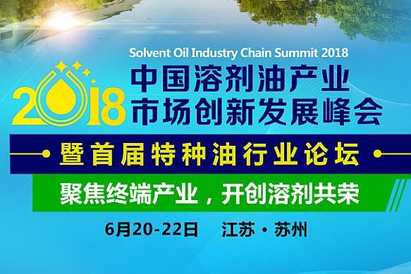 2018中国溶剂油产业创新发展峰会 暨首届特种油行业论坛