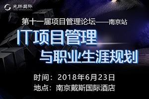 第十一届《IT项目管理与职业规划论坛》南京站