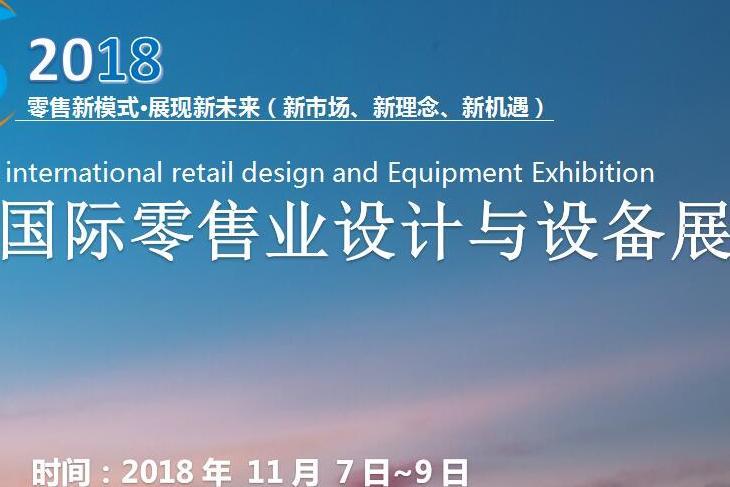 2018杭州国际零售业设计设备博览会