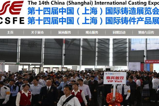 2018第14届上海国际铸造展览会