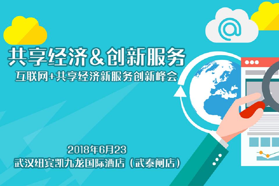 共享经济&创新服务高峰会