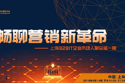 第一期 上海IT市场人聚会