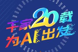 """""""千家20载,为AI出发"""" 2018年千家论坛20城巡回沙龙"""