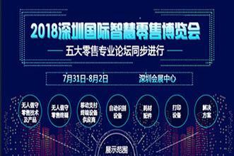 2018深圳国际智慧零售博览会暨无人售货展