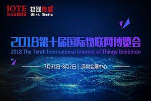 IOTE2018国际物联网博览会