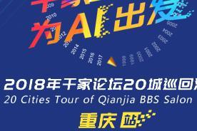 2018年千家论坛20城巡回沙龙活动——重庆站