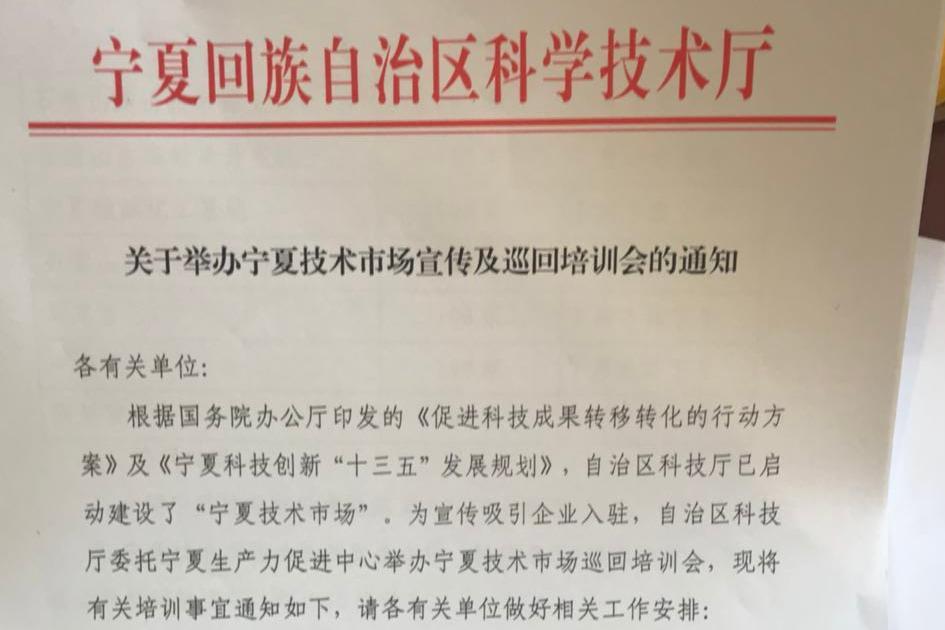 宁夏技术市场宣传及巡回培训会(永宁工业园区)