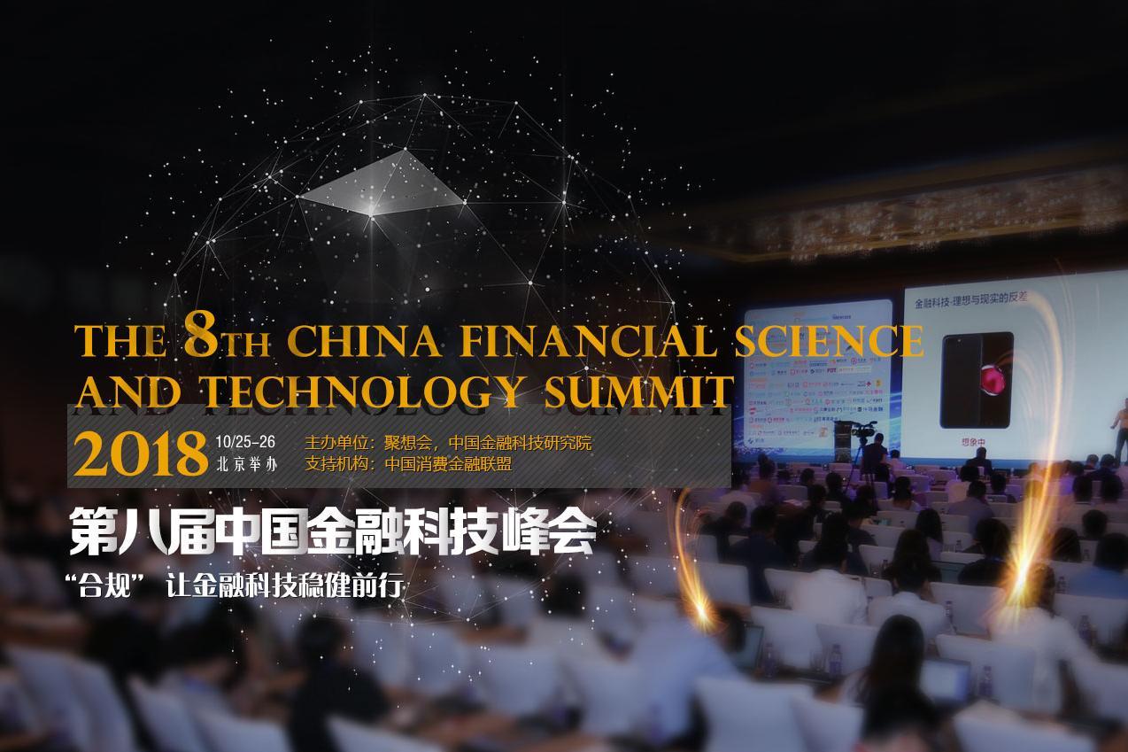 金融科技|金融|2018第八届中国金融科技峰会