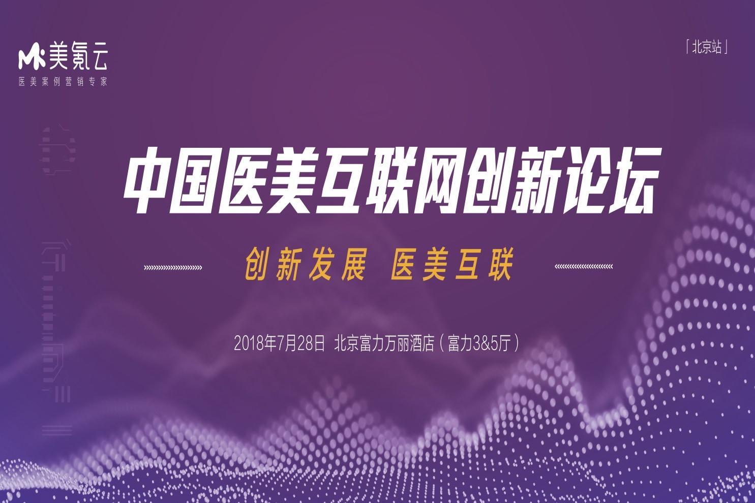 中国医美互联网创新论坛—北京站