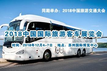 2018旅游客车博览会