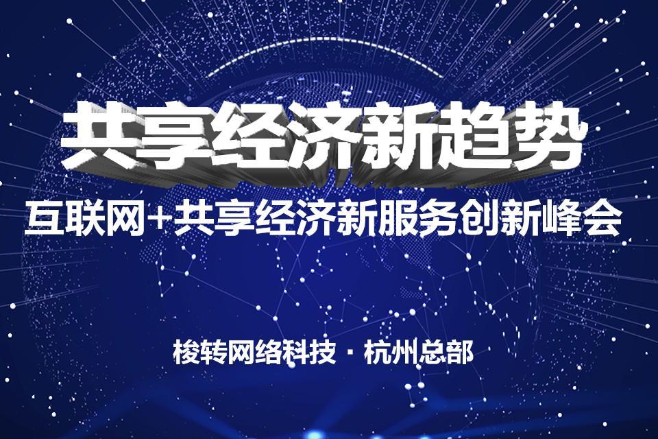 互联网+共享经济新服务创新峰会