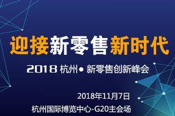 2018杭州国际新零售产业展览会