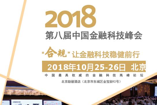 2018年第八届中国金融科技峰会与您相约北京