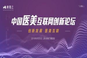 中国医美互联网创新论坛—上海站