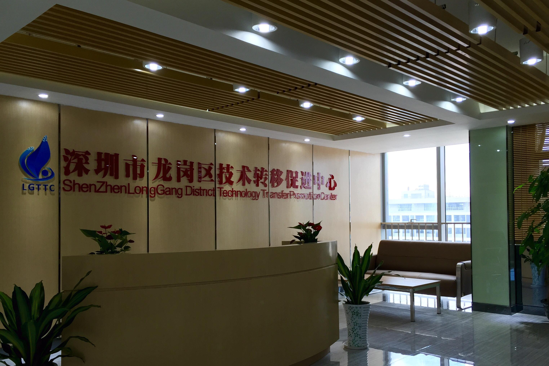 """""""龙岗区中小微企业创新培育计划""""座谈会"""