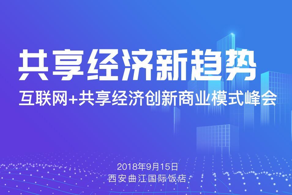 互联网+共享经济创新商业模式峰会—西安站