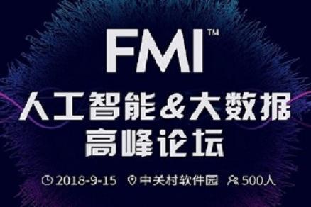 2018FMI人工智能与大数据高峰论坛
