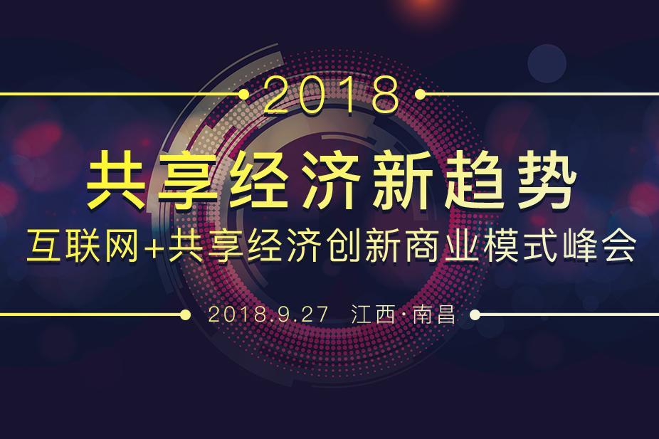 互联网+共享经济创新商业模式峰会—南昌站