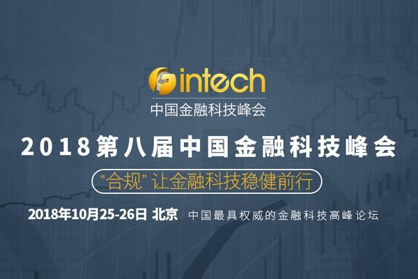 2018第八届国内金融科技大会北京站