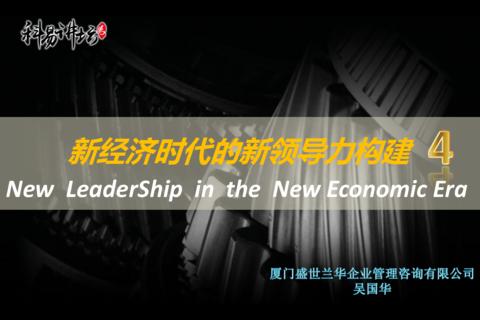 新經濟時代的新領導力構建4