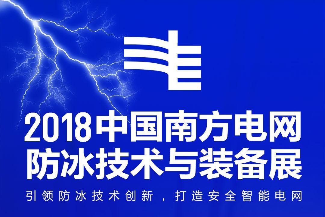 2018年中国南方电网防冰技术展会