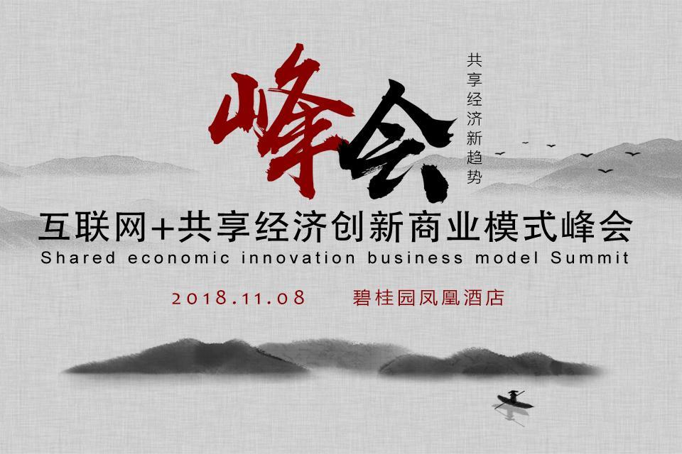 互联网+共享经济创新商业模式峰会—黄山站