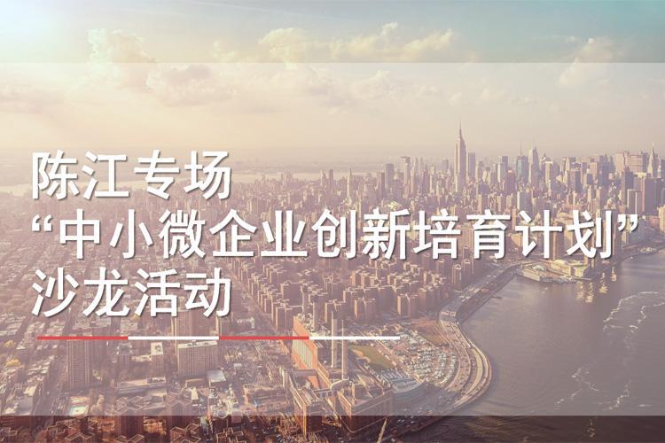 """陈江专场-""""中小微企业创新培育计划""""沙龙活动"""