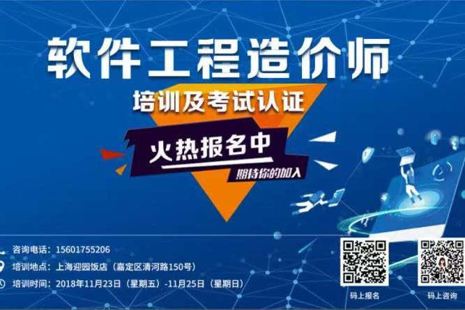 IT人都在考的《软件工程造价师》 今年首次在上海培训招生