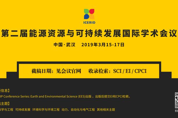 第二届能源资源与?#27801;中?#21457;展国际学术会议 ICERSD2019
