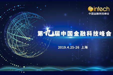 第九屆中國金融科技峰會